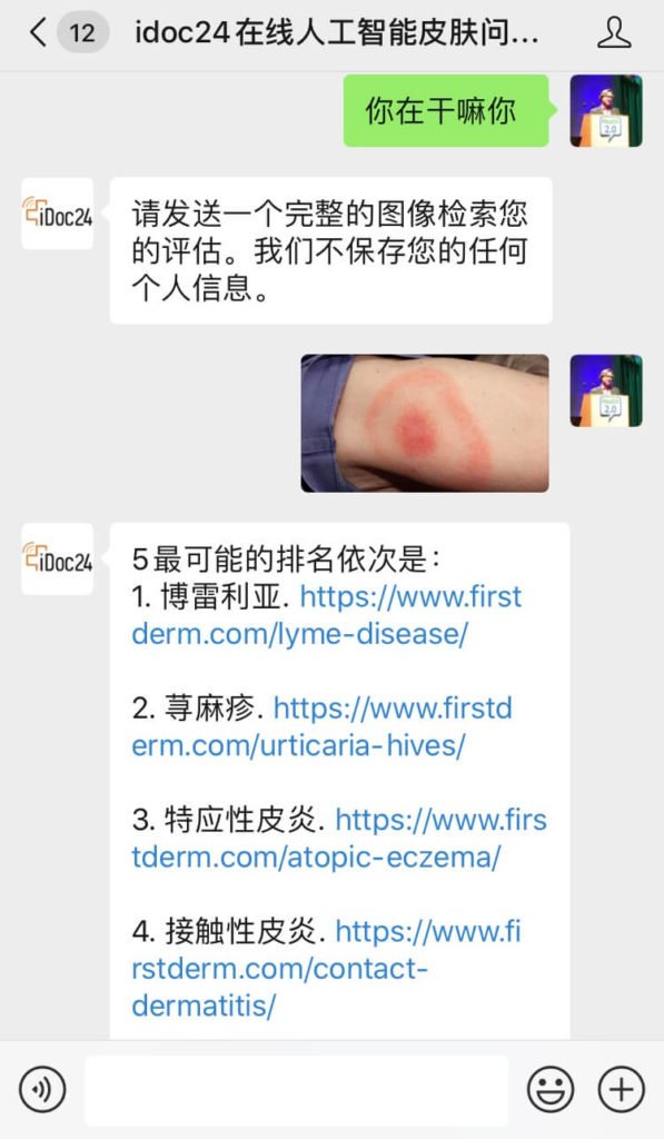 WeChat Lyme disease Chinese
